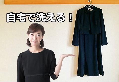 おしゃれな自宅で洗える喪服(女性用)を発見♪