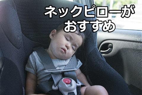チャイルドシートでの首カックン、首の前のめり防止対策にはネックピローがおすすめ!