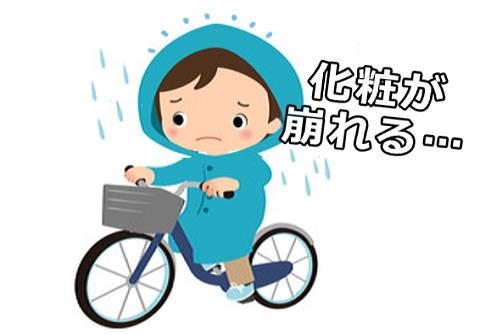 雨の日に顔の濡れないレインコートを探してる自転車ママ