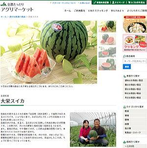 JA全農とっとりアグリマーケットのホームページ