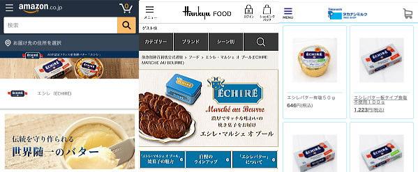 エシレバターの販売店(公式通販サイト)