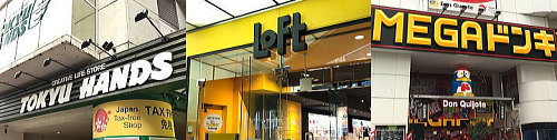 Nポリッシュオイルの販売店は?渋谷の東急ハンズやロフト、ドンキで在庫チェックしてみました