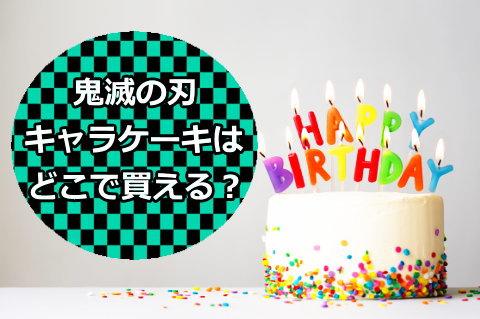 鬼滅の刃の誕生日ケーキが売ってる通販ショップを探してみた