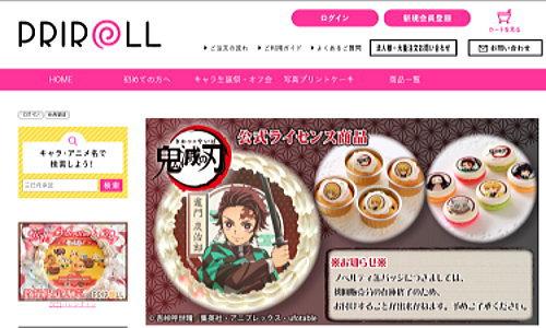 キャラクターケーキ専門店・プリモールで鬼滅の刃のケーキやマカロンを販売していました